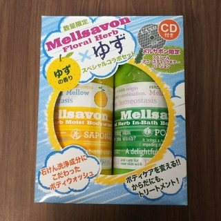 メルサボン(Mellsavon)のメルサボン ゆずスペシャルコラボセット 未開封(ボディソープ/石鹸)