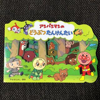 アンパンマンのどうぶつたんけんたい (アンパンマンのかたぬきえほん)(絵本/児童書)