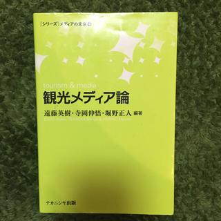 観光メディア論(人文/社会)