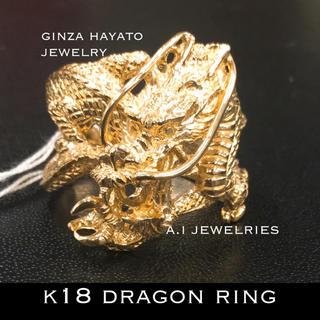 k18 18金 ドラゴン 龍 リング(リング(指輪))