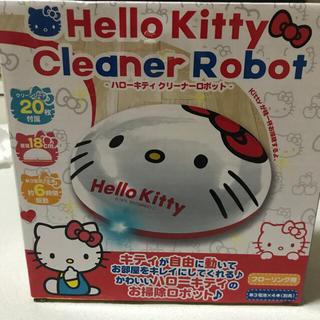 ハローキティ(ハローキティ)のハローキティ☆クリーナーロボット(掃除機)