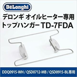 デロンギ(DeLonghi)のデロンギオイルヒーター トップハンガーTD-7FDA(オイルヒーター)
