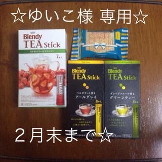 エイージーエフ(AGF)の紅茶セット☆(茶)