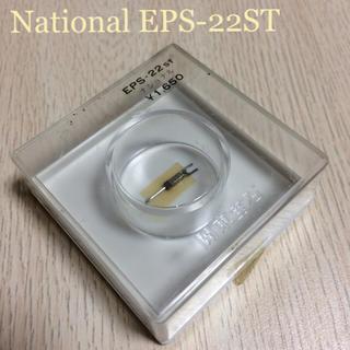 パナソニック(Panasonic)のレコード針 ナショナルEPS-22ST (レコード針)