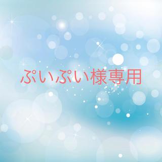 ぷいぷい様専用(リング(指輪))