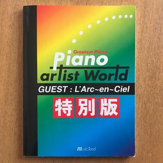 ラルクアンシエル(L'Arc~en~Ciel)のラルク ピアノアーティストワールド 楽譜(ポピュラー)