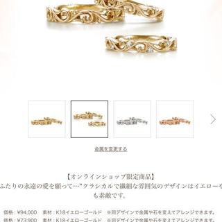 ケイウノ K18 アラベスコレッジェロ (リング(指輪))