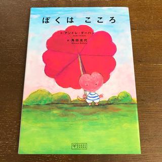 絵本(絵本/児童書)