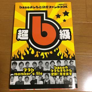 baseよしもと 超b級 雑誌(お笑い芸人)