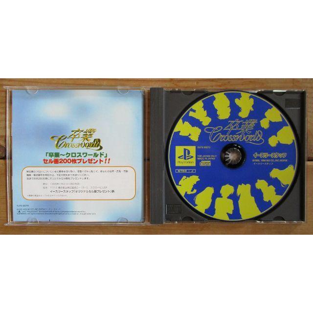 PlayStation(プレイステーション)の【PlayStation】 卒業~クロスワールド エンタメ/ホビーのテレビゲーム(家庭用ゲームソフト)の商品写真