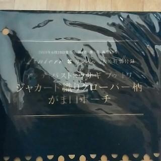 アッシュペーフランス(H.P.FRANCE)のアンティパストウサギプゥトワ ジャガード織クローバー柄がま口ポーチ(ポーチ)