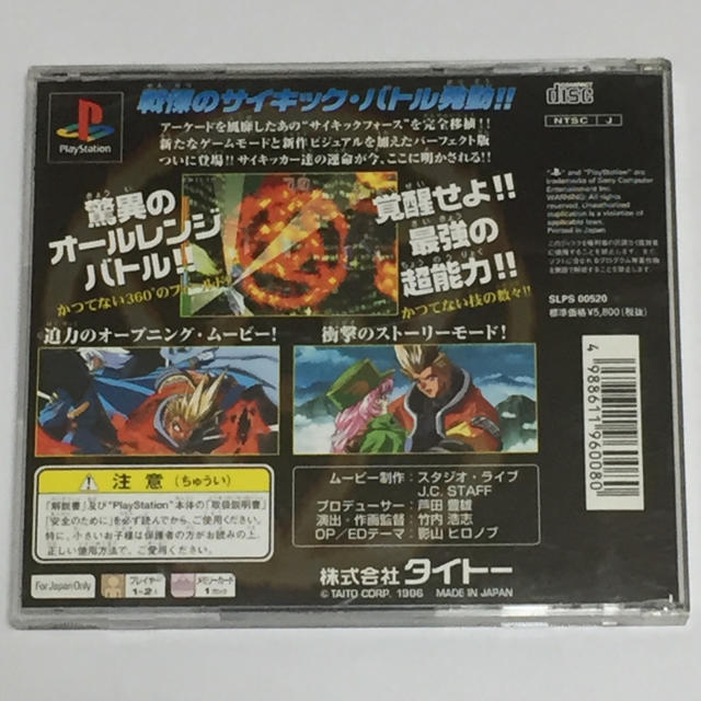 PlayStation(プレイステーション)のPS サイキックフォース エンタメ/ホビーのテレビゲーム(家庭用ゲームソフト)の商品写真