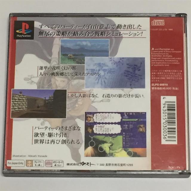 PlayStation(プレイステーション)のPS ファルカタ エンタメ/ホビーのテレビゲーム(家庭用ゲームソフト)の商品写真