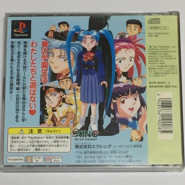 PlayStation(プレイステーション)のPS 天地無用 エンタメ/ホビーのテレビゲーム(家庭用ゲームソフト)の商品写真