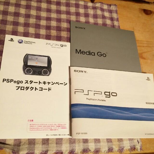PlayStation Portable(プレイステーションポータブル)のPSP go  エンタメ/ホビーのテレビゲーム(携帯用ゲーム本体)の商品写真