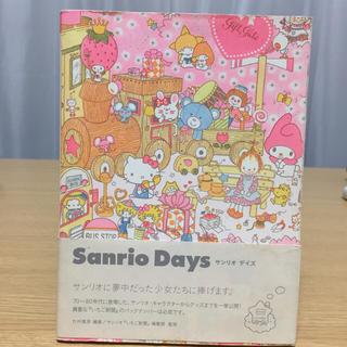 サンリオ(サンリオ)のサンリオデイズ♪キャラクター本(アート/エンタメ)