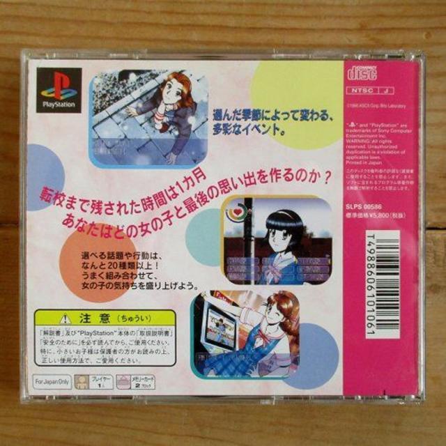 PlayStation(プレイステーション)の【PlayStation】 トゥルー・ラブストリー エンタメ/ホビーのテレビゲーム(携帯用ゲーム本体)の商品写真