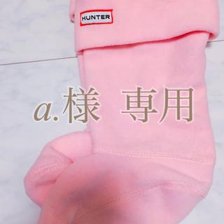 ハンター(HUNTER)のハンター  ロングタイプ    キッズインナーソックス(S)(長靴/レインシューズ)