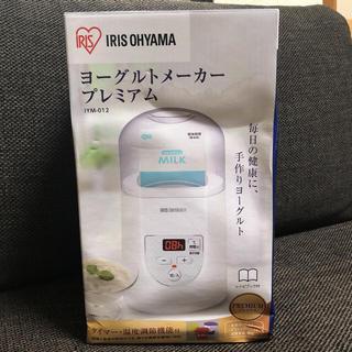 アイリスオーヤマ(アイリスオーヤマ)のアイリスオーヤマ ヨーグルトメーカー プレミアム IYM012(調理機器)