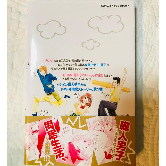 講談社(コウダンシャ)のカンナとでっち全7巻 エンタメ/ホビーの漫画(少女漫画)の商品写真