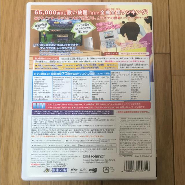 Wii(ウィー)の任天堂 Wii カラオケJOYSOUND 専用マイク2個・SUPER DXセット エンタメ/ホビーのテレビゲーム(家庭用ゲームソフト)の商品写真