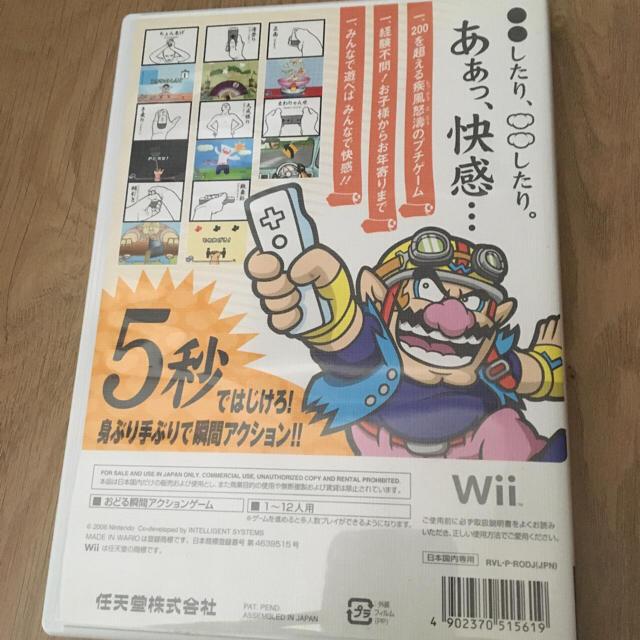 Wii(ウィー)のおどるメイドインワリオ エンタメ/ホビーのテレビゲーム(家庭用ゲームソフト)の商品写真