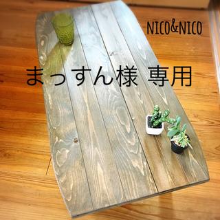 まっすん様 専用 テーブル天板(家具)