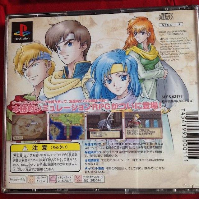 PlayStation(プレイステーション)の送料込 PS ユトナ英雄戦記 ティアリングサーガ ファイヤーエムブレム エンタメ/ホビーのテレビゲーム(家庭用ゲームソフト)の商品写真
