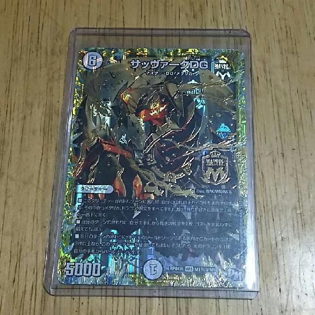 デュエルマスターズサッヴァークDG㊙ エンタメ/ホビーのトレーディングカード(シングルカード)の商品写真