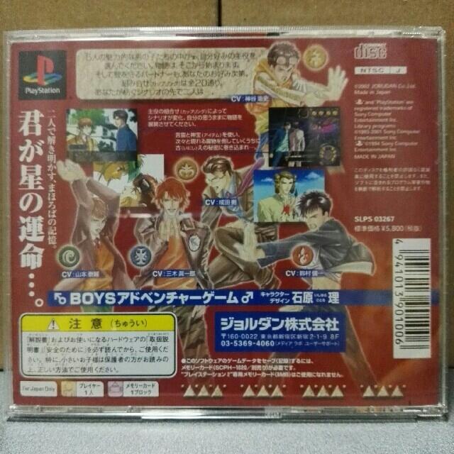 PlayStation(プレイステーション)の星のまほろば エンタメ/ホビーのテレビゲーム(家庭用ゲームソフト)の商品写真