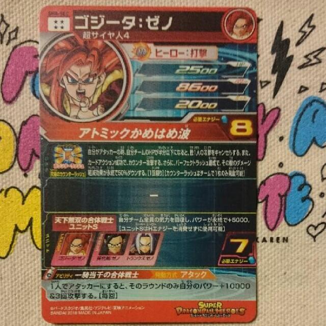 しげたぽー様専用。ドラゴンボールヒーローズ ゴジータゼノ エンタメ/ホビーのトレーディングカード(シングルカード)の商品写真
