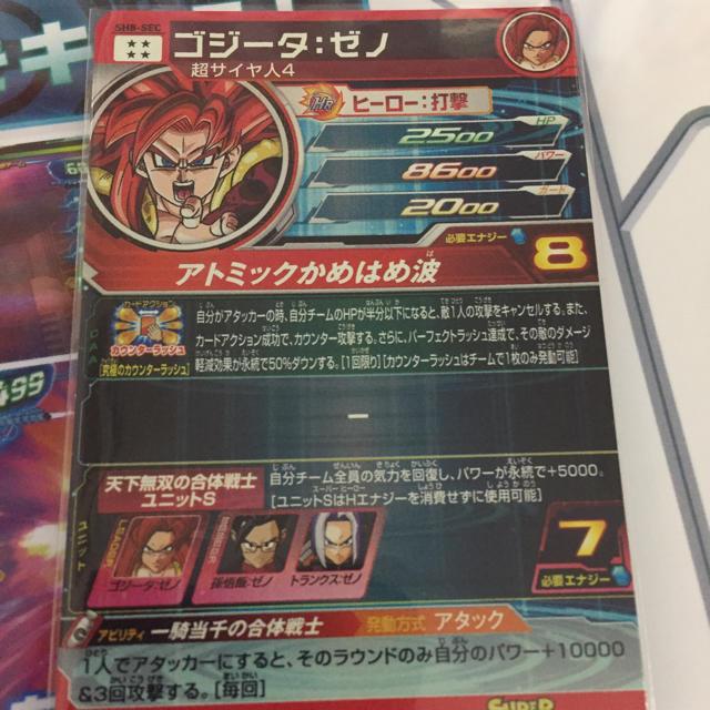 みっぴーちやーん様専用 ドラゴンボールヒーローズSECゴジータゼノ エンタメ/ホビーのトレーディングカード(その他)の商品写真