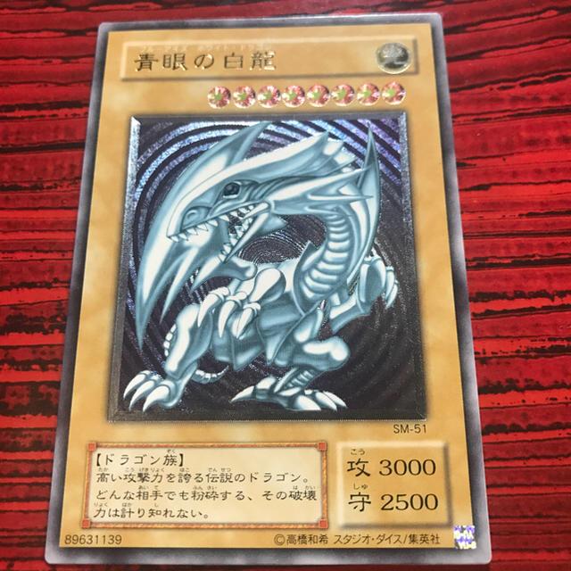 遊戯王(ユウギオウ)のブルーアイズホワイトドラゴン レリーフ エンタメ/ホビーのトレーディングカード(シングルカード)の商品写真