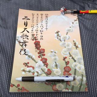 二月 大歌舞伎 冊子(伝統芸能)