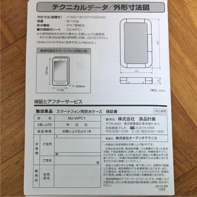 無印良品 Bluetoothスピーカー 充電トレー スマホ