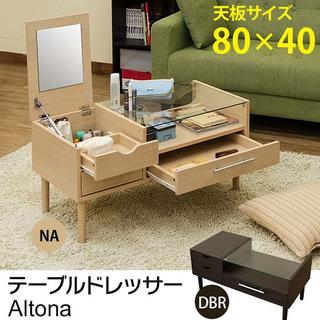 【新品/送料無料】 Altona 鏡台 テーブル ドレッサー DBR/NA(ドレッサー/鏡台)