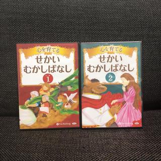 心を育てる せかいむかしばなし1と2の2巻セット 読み聞かせCD(知育玩具)
