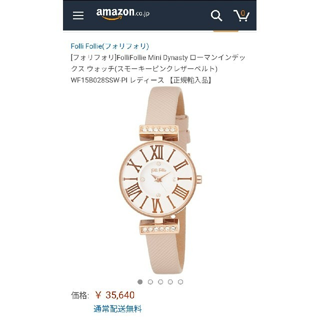 4aa8274713 Folli Follie(フォリフォリ)のfollifollie(フォリフォリ)レディース腕時計 スモーキーピンク