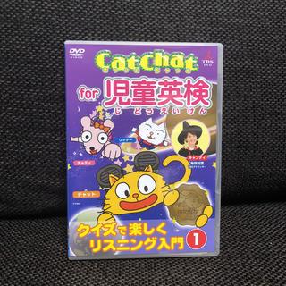 CatChat for 児童英検(1)  [DVD] ジュニア英検ブロンズ(キッズ/ファミリー)