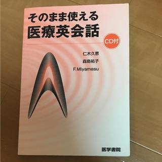 医療英会話(語学/参考書)