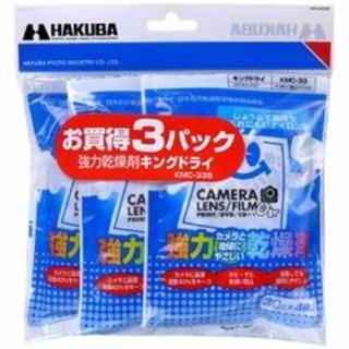 ハクバ キングドライ 3パック(30g×4袋入×3パック)(防湿庫)
