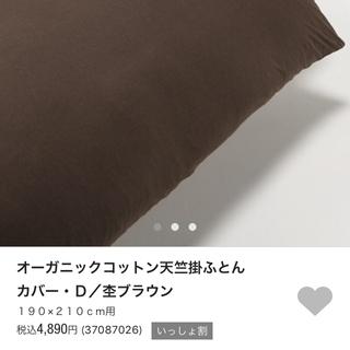 ムジルシリョウヒン(MUJI (無印良品))のpepe様専用 無印良品 オーガニックコットン天竺掛け布団カバー(シーツ/カバー)