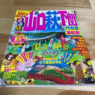 【交渉中】るるぶ 18年 山口・萩・下関 パンフレット(地図/旅行ガイド)