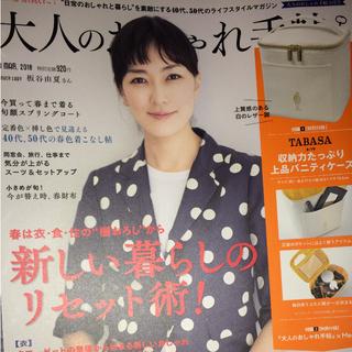 タカラジマシャ(宝島社)のおしゃれ手帖 3月号 雑誌 *美品*(ファッション)
