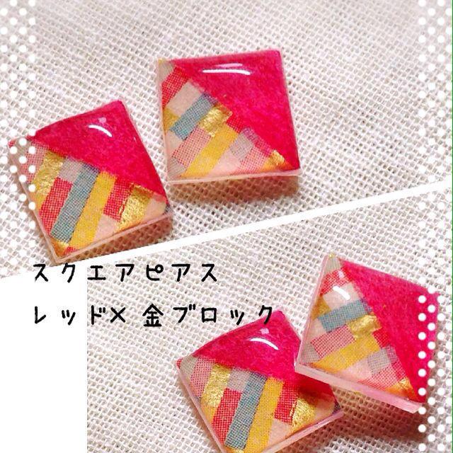スクエアピアス☆レッド×金ブロック レディースのアクセサリー(ピアス)の商品写真