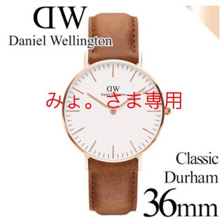 ダニエルウェリントン(Daniel Wellington)の【ダニエルウェリントン】腕時計 ダラム ホワイト 36mm(腕時計(アナログ))
