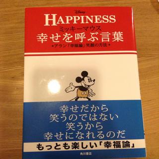 ディズニー(Disney)のディズニー 本(その他)