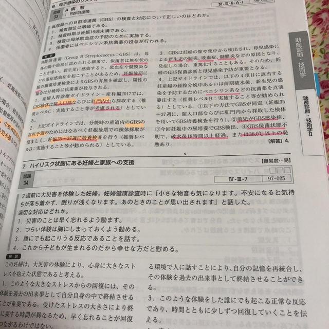 師 国家 試験 助産