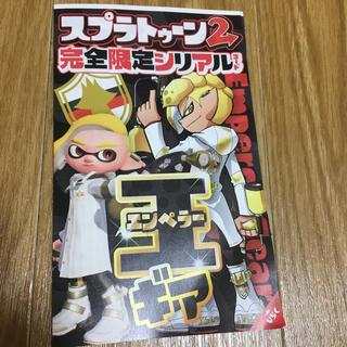 ニンテンドースイッチ(Nintendo Switch)のコロコロコミック1月号 スプラトゥーン2 エンペラーギア シリアルコード(少年漫画)