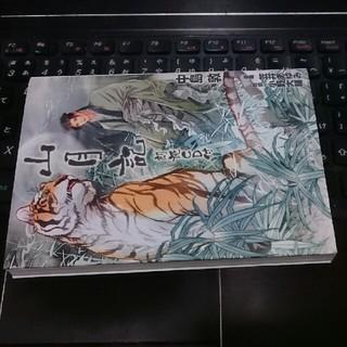 朗読CD付き小説「山月記(中島敦)」(朗読)